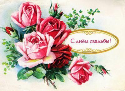 Оригинальная открытка с днем Свадьбы - Свадьба, gif, открытки