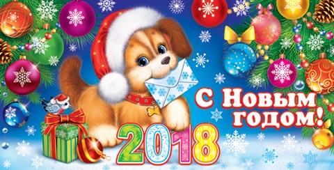 Открытка с Новым Годом 2018 красивая, С Новым Годом 2018