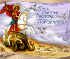 Праздник День Святого Георгия Победоносца