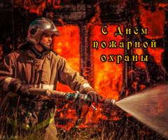 Открытка День пожарника