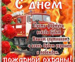 Поздравления с Днём Пожарника
