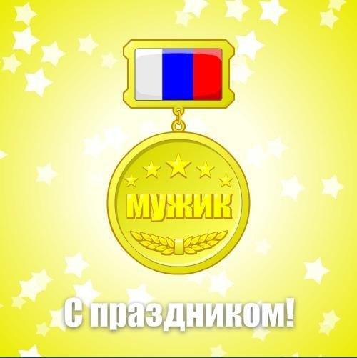 С ПРАЗДНИКОМ МУЖИК!, Поздравления