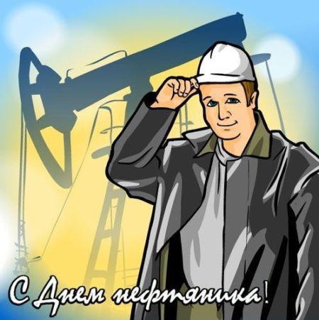 С Днем нефтяника 2017, К праздникам