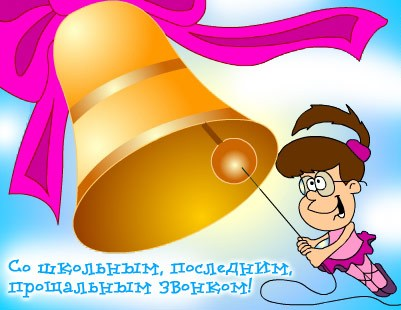 Веселые подарки учителям на последний звонок в Васильево,Квитоке,Урюпинске