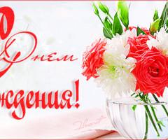 Розы и хризантемы на день Рождения!