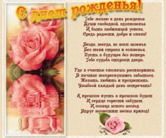 Красивая открытка с Днем Рождения со стихами