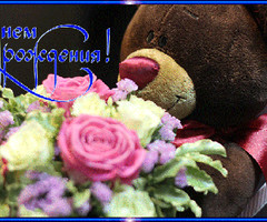 Мишка с букетом цветов