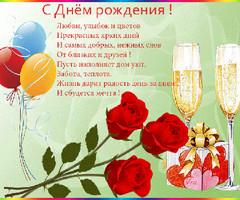 Оригинальная открытка со стихами к дню Рождения
