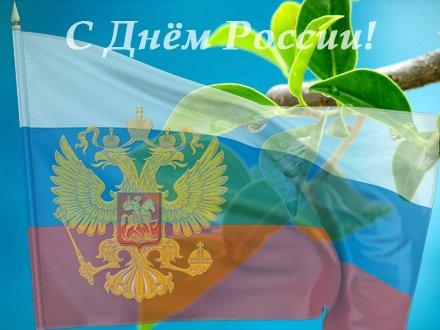 Открытка с поздравлением с днём россии