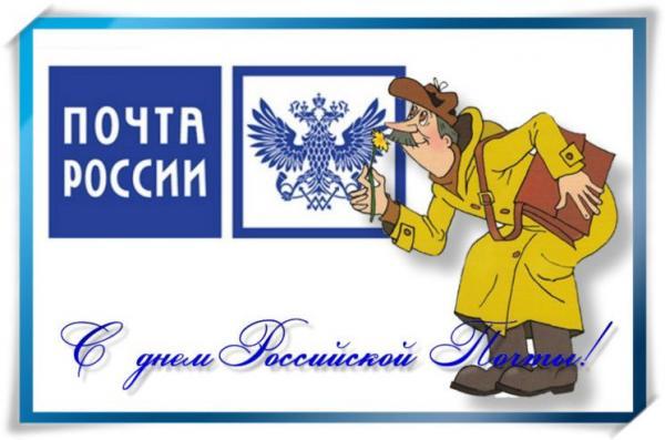 Картинки день российской почты, С днем почты России