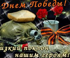 С Днём Победы - Низкий поклон нашим героям