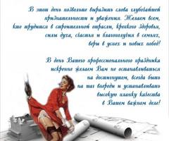 Поздравительная открытка строителям