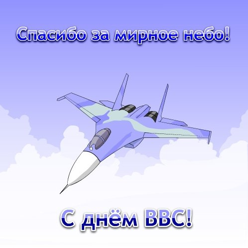 Поздравляю с днем ВВС, С днем ВВС