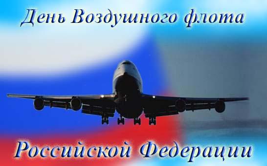 День воздушного флота России 2017, С днем ВВС