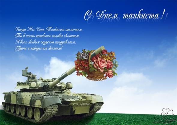 Поздравление с днем рождения девушке танкистке