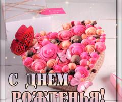 Сердце из роз на день рождения для любимой