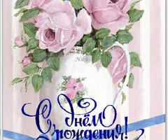Розы в вазе к дню Рождения!
