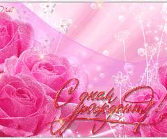 Блестящие розы в День Рождения
