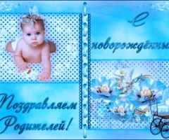 Поздравляю родителей с новорожденным