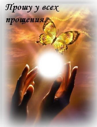 Прощения с Прощеным Воскресением, Прощенное воскресенье