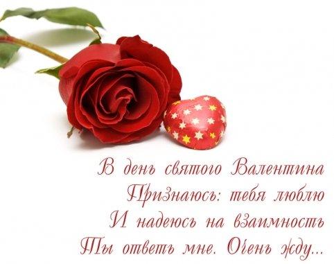 С днем Святого Валентина 2018 открытка, С днем Святого Валентина