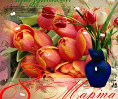 Поздравительная картинка с праздником 8 марта