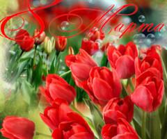Гиф открытка с тюльпанами к 8 марта