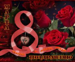 Красивое пожелание на 8 марта