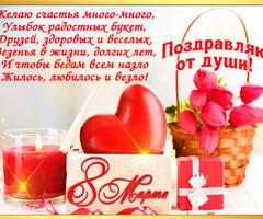 Гиф открытка с праздником 8 марта в стихах