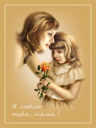 Я люблю тебя, мама!, С днем матери