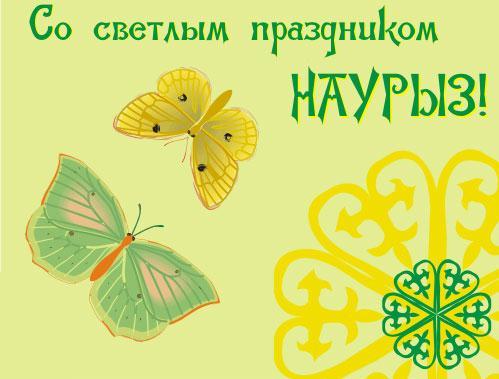 Светлый праздник Наурыз!, Навруз (Наурыз мейрамы)